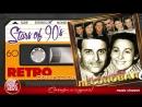 ✮ Stars of 90s ✮ Лесоповал ✮ 101-ый километр ✮ Альбом № 6 ✮ 1998 ✮