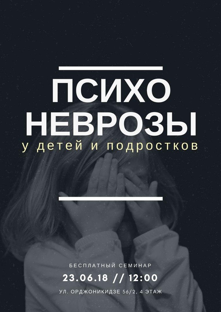 Афиша Тюмень Психоневрозы у детей / семинар для родителей