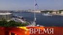 Санкт-Петербург вновь стал центром празднования Дня Военно-морского флота России.