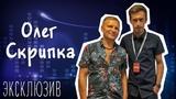 Эксклюзивное Интервью Олег Скрипка