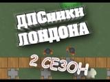 Mc AXE Glor.io ДПСники лондона 2 сезон Первая серия