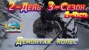 1 Часть 2 День 3 Сезон Подготовка к демонтажу передних колёс на МТЗ 82 1 для вручение подарка