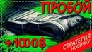 ПРИБЫЛЬНАЯ СТРАТЕГИЯ ДЛЯ БИНАРНЫХ ОПЦИОНОВ | ШИКАРНЫЙ ПРОФИТ | 1000$ ПО СТРАТЕГИИ