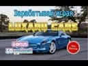 Luxary Cars Игра с выводом реальных денег
