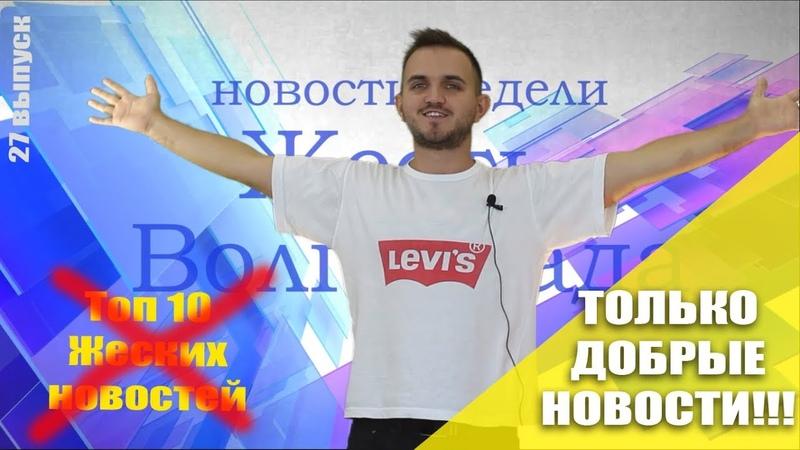 НОВОСТИ НЕДЕЛИ | группа Жесть Волгограда (4.06.18 - 10.06.18) | 27 выпуск