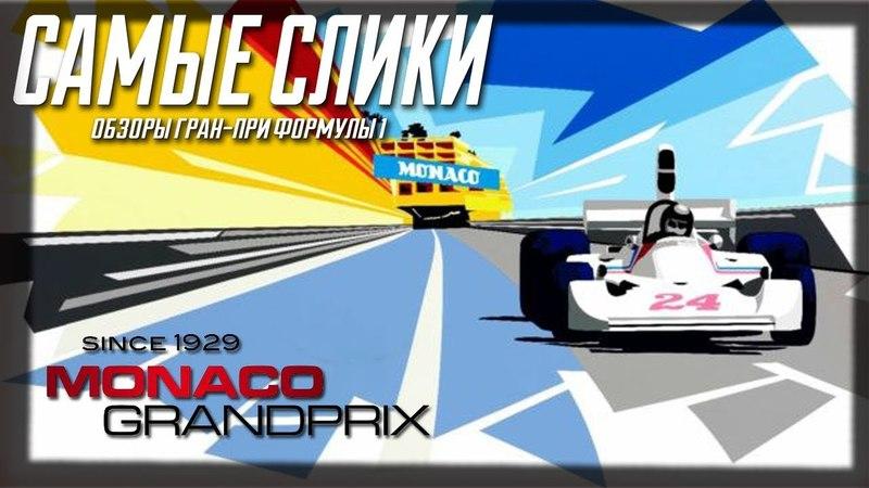 Обзор трассы Monaco circuit Формула 1 Гран при Монако