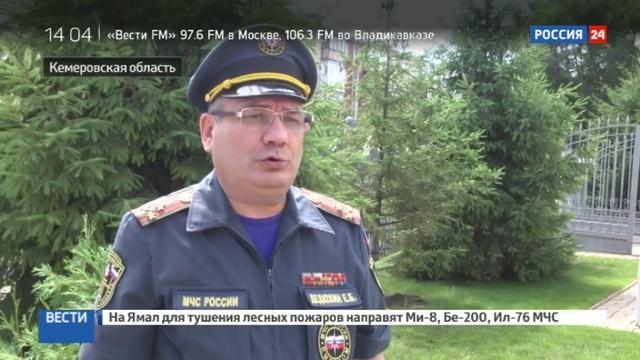 Новости на Россия 24 • Поиски горняка продолжаются: шахта Анжерская-Южная после аварии не работает