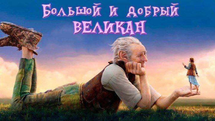 Большой и добрый великан/ 2016/ (приключения семейный) ретро перевод
