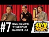 Stand Up Show Sun Project - выпуск 7