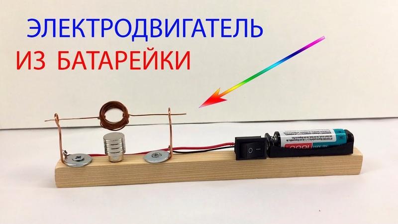МОТОРЧИК СВОИМИ РУКАМИ Как сделать электродвигатель из батарейки и магнита