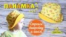 Как сшить панаму Как сделать выкройку панамы Любимчики
