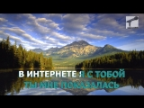 -Караоке- Фактор 2 - Весна