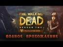 The Walking Dead: Season Two/ Ходячие мертвецы/ Telltale Games / Второй сезон/ Эпизод 1