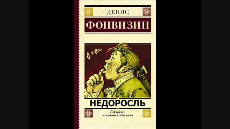 Д. Фонвизин Недоросль. Беседа Стародума и Софьи