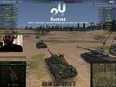 WorldOfTanks укрепы легионером на ис3
