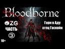 [ZG] Bloodborne. Гори в аду Отец Гаскойн. Прохождение. Часть 3 [18 ]