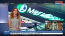 Новости на Россия 24 Абоненты МегаФона столкнулись с масштабным сбоем сети