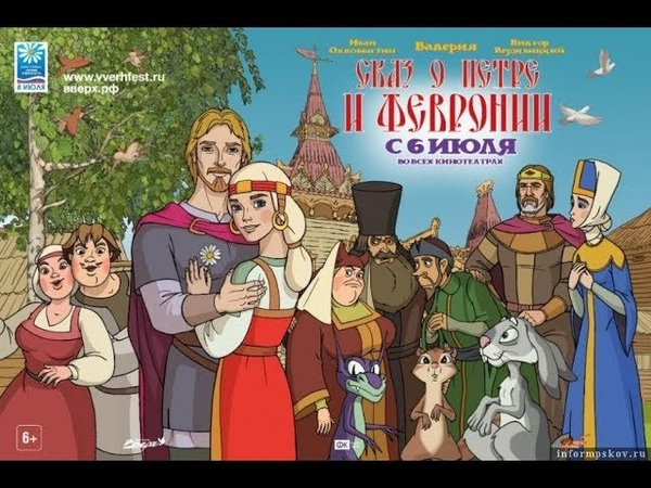 Сказ о Петре и Февронии 2017