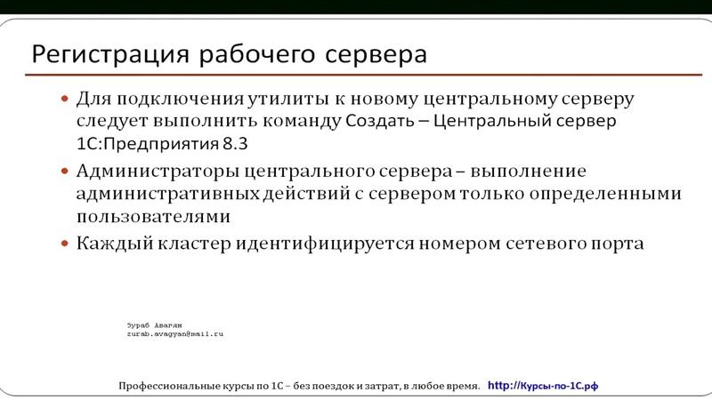 1C Администрирование : Занятие 15. Администрирование клиент серверного варианта