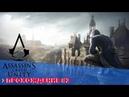 Assassin's Creed Unity Прохождение Часть 2 ► Ассасин крид Единство