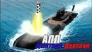 Мощь РФ АПЛ Дмитрий Донской The power of the Russian Federation submarine Dmitry Donskoy