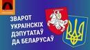 Украінскія дэпутаты ў 95-м: імпэрская Масква, паглынуўшы Беларусь, пажадае чарговае ахвяры