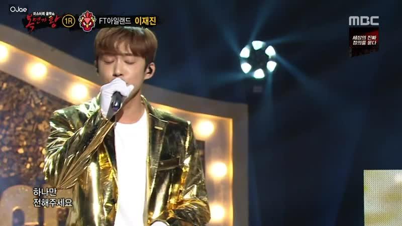 Lee Jaejin King of Masked Singer Ли Джеджин на шоу Певец в маске