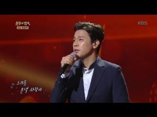 Son Jun Ho - Call The Soul @ Immortal Songs 180623