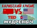 Холодная война Да! Карибский кризис TED-Ed на русском