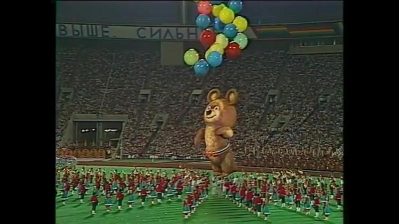Закрытие Олимпиады-80 в Москве [архивная запись] [HD]