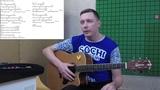 Веня Д'ркин - БЕСИМСЯ Разбор песни
