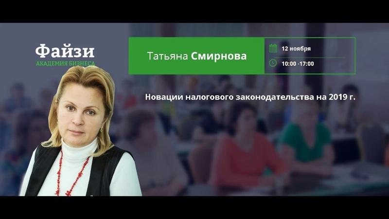 Семинар Смирновой Татьяны в Челябинске 01 октября 2018