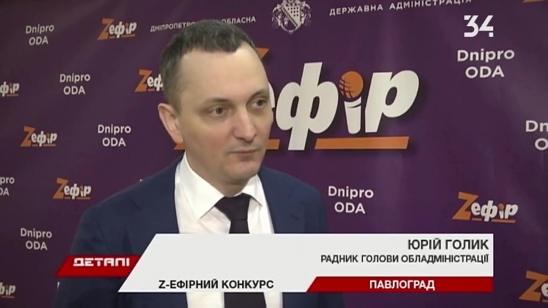 Zефір м. Павлоград 01.04.2018г (Деталі 34 канал від 02.04.2018)