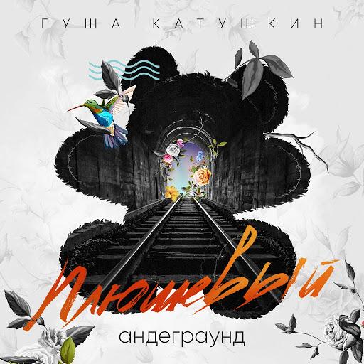 Гуша Катушкин альбом Плюшевый андеграунд