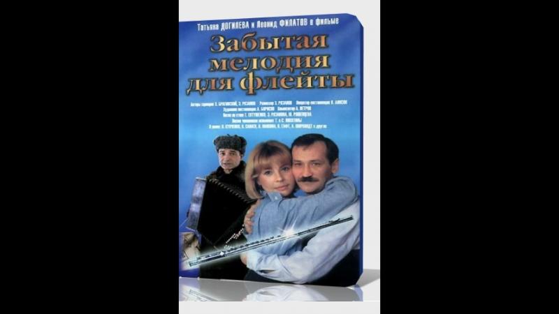 Забытая мелодия для флейты Художественный фильм 1 серия