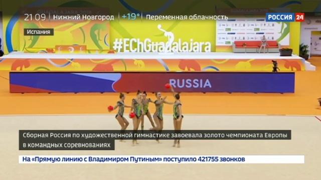 Новости на Россия 24 • Россиянки победили в многоборье на чемпионате Европы по художественной гимнастике