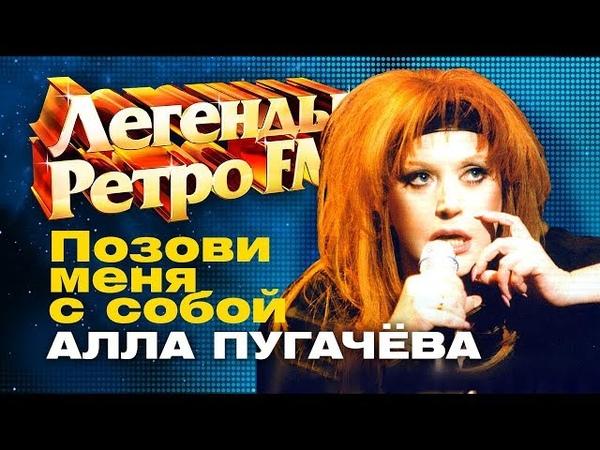 ЛЕГЕНДЫ РЕТРО FM / Алла Пугачёва - Позови меня с собой (1998)
