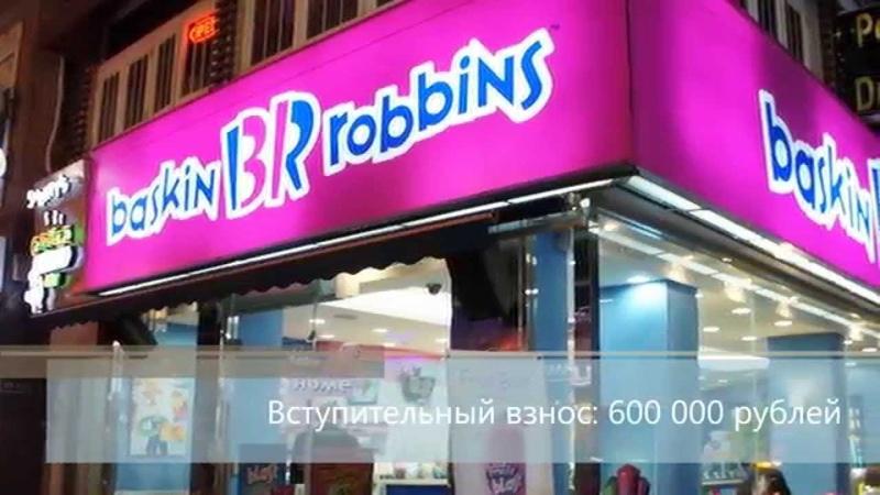 Франшиза Баскин Роббинс