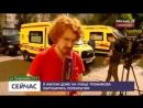 Трофимова- Экстренные службы приступили к работе в доме с обрушившимся перекрытиями в столице - Москва 24