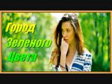 Город Зеленого Цвета - Виктор Павлик (Ivan ART Extended Up Music Remix)