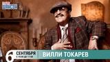 Вилли Токарев в гостях у Ксении Стриж (Стриж-Тайм)