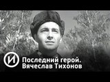 Последний герой. Вячеслав Тихонов Телеканал