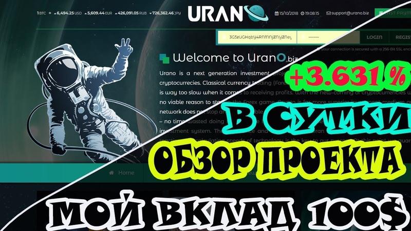 Иностранец который удивляет. Доход каждый час. Обзор проекта urano