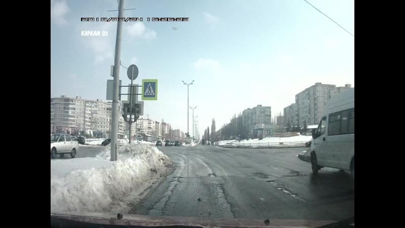 маршрутка на красный свет Старый Оскол 24,03,18