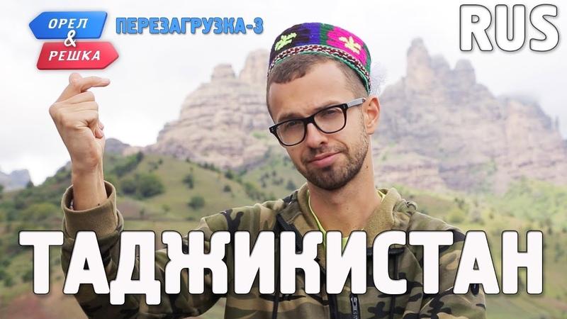 Таджикистан. Орёл и Решка. Перезагрузка-3. RUS
