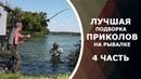 ЛУЧШАЯ подборка ПРИКОЛОВ на рыбалке Вот это рыбалка