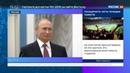 Новости на Россия 24 Денис Мацуев продолжу срывать голос за наших футболистов