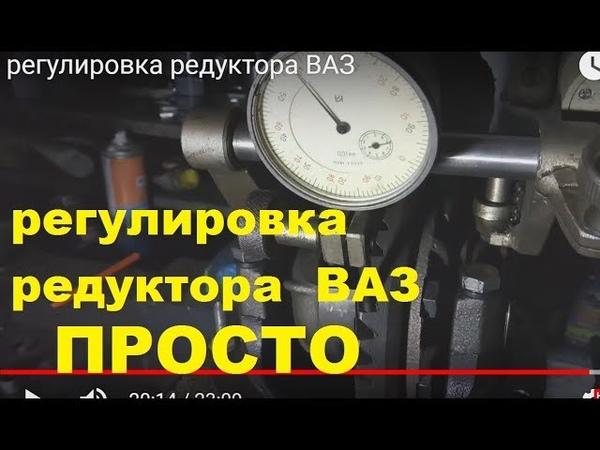 регулировка редуктора ВАЗ