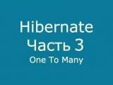 Java Hibernate часть 3 One To Many