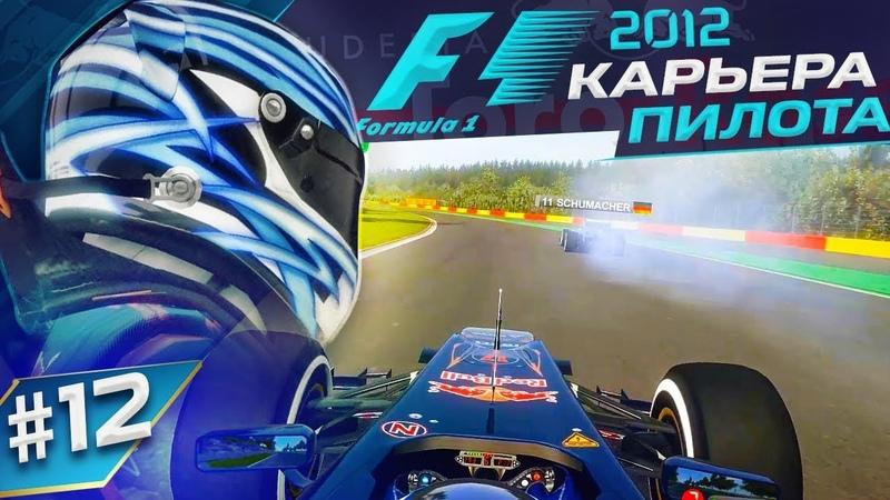 ШОУ ИНТУИЦИЯ В ДОЖДЬ - КАРЬЕРА F1 2012 12